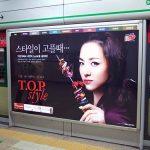 ☆【2010ソウル 韓国】交通広告・屋外広告(2日目)