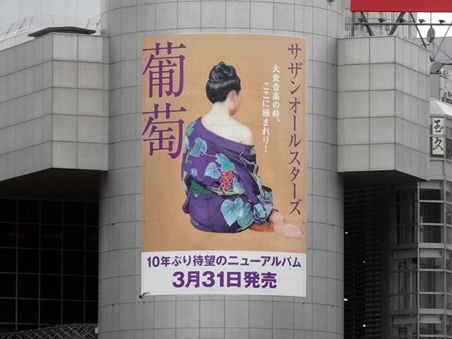 ☆今週の渋谷109ビルボード:サザンオールスターズ「葡萄」