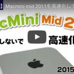 サクッと【30秒動画】Macmini mid 2011を高速化して活用したい