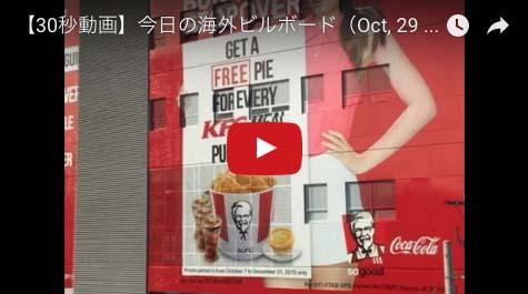 サクッと【30秒動画】今日の海外ビルボード(Oct, 29 2015)The World's billboards