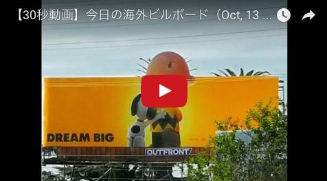 サクッと【30秒動画】今日の海外ビルボード(Oct, 13 2015)The World's billboards