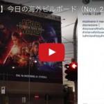 サクッと【30秒動画】今日の海外ビルボード(Nov. 23, 2015)The World's billboards