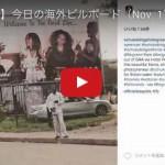 サクッと【30秒動画】今日の海外ビルボード(Nov. 17, 2015)The World's billboards
