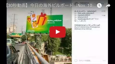 サクッと【30秒動画】今日の海外ビルボード(Nov. 10, 2015)The World's billboards