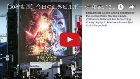 サクッと【30秒動画】今日の海外ビルボード(Dec. 13, 2015)The World's billboards