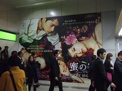 菅野美穂、榮倉奈々、ARATA:ドラマ「密の味」フジテレビ★2011年12月09日のつぶやき★