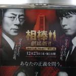 5年前の東京OOH交通広告<12月21日~12月27日>Tokyo AD 5yrs ago