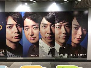 今週の50枚!嵐にはじまり、関ジャニ∞に終わる。渋谷駅の広告レポート(2015年52週)