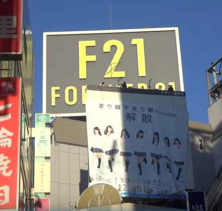 山田孝之も働いているかも!?平成の風物詩、アナログ高所作業。看板貼替動画(2015年版)
