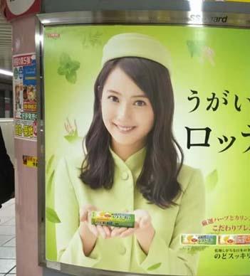 ほわい?じゃぱにーずぴ、最新トレンドをチェック!!動画とスライドで見る東京広告【2015年 50週】