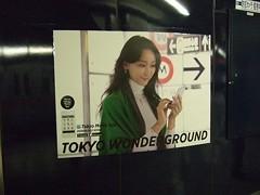 杏:東京メトロ★2011年11月10日のつぶやき★