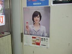 滝川クリステル:アリナミンEX/タケダ★2011年12月14日のつぶやき★