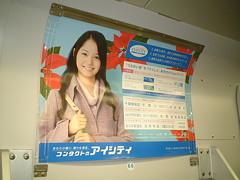 宮崎あおい:コンタクトのアイシティ★2011年12月23日のつぶやき★