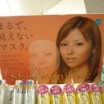 若槻千夏:Skin Laminate(pdc)★2011年12月16日のつぶやき★