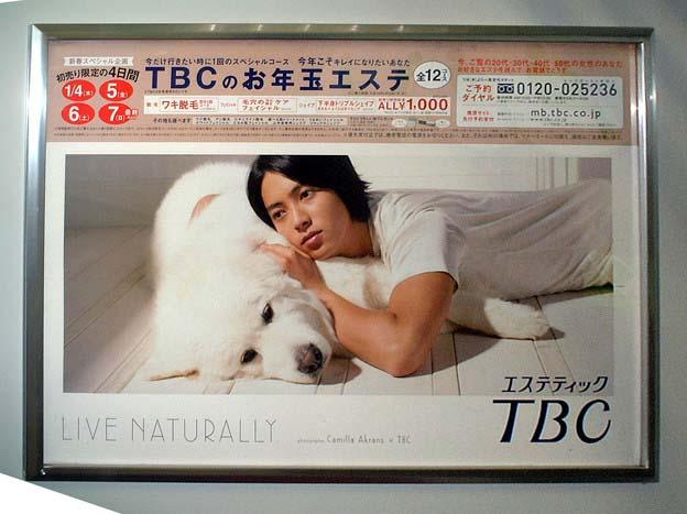 山下智久:エステティックTBC★2012年01月06日のつぶやき★