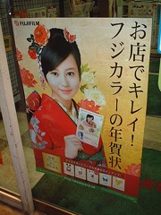 堀北真希:FUJIFILM★2011年12月19日(月)のつぶやき★