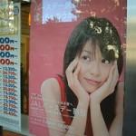 相武紗季:JALバースデー割引(JAL)★2011年12月28日のつぶやき★
