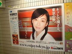 岡本綾:Let's ENJOY TOKYO(東京メトロ)★2011年12月21日のつぶやき★