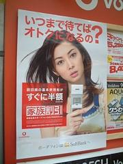 伊東美咲:ボーダフォンはSoftBankへ★2011年12月22日のつぶやき★