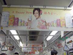 堀北真希:A Happy New ほろよい★2012年01月11日のつぶやき★
