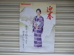 吉永小百合:迎春(SHARP)★2012年01月10日のつぶやき★