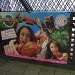 ユニバーサル・スタジオ・ジャパン(USJ)★2012年01月12日のつぶやき★