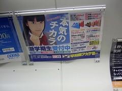笠井海夏子:早稲田アカデミー★2012年01月16日のつぶやき★
