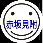 2016年1月の赤坂見附の広告