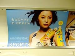 松浦亜弥:SPORTS 午後の紅茶★2012年01月26日のつぶやき★