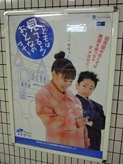 こどもは見てるよ!おとなのマナー(東京メトロ)★2012年01月17日のつぶやき★
