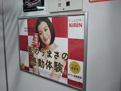 鈴木京香:麦のうまさの感動体験。KIRIN★2011年11月04日のつぶやき★