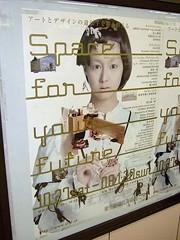 沢尻エリカ:東京都現代美術館★2011年11月16日のつぶやき★