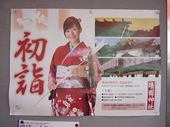 藤崎奈々子:初詣(靖国神社)★2011年11月25日のつぶやき★