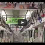 togetterまとめ(Week3 2016)動画で見る最新の東京広告 – TOKYO Billboard AD Graphic