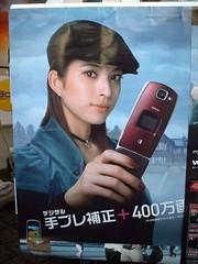 上原多香子:N902i/NTT docomo★2012年01月23日のつぶやき★