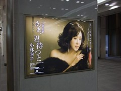 小林幸子:万葉恋歌 ああ、君待つと★2011年11月24日のつぶやき★