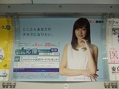内田有紀:武富士★2011年11月30日のつぶやき★