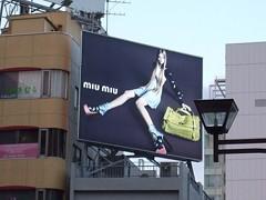 miumiuの表参道ビルボード★2011年11月02日のつぶやき★