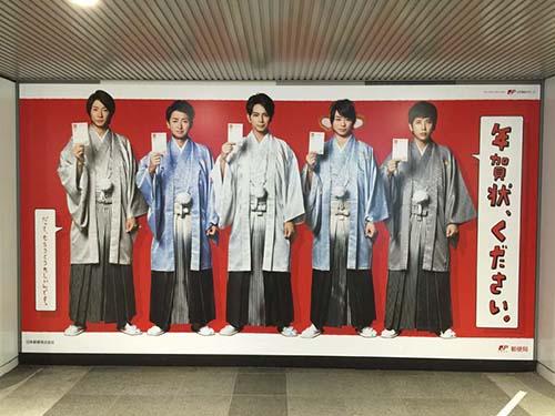 嵐が年賀状ください。最新トレンドをチェック!!動画とスライドで見る東京広告【2015年 51週】