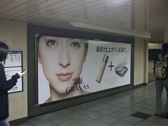 滝川クリステル:GRENAS★2011年12月02日のつぶやき★