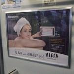 綾瀬はるか:入浴なう。お風呂テレビ(VIERA)★2012年01月30日のつぶやき★