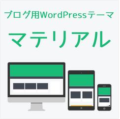WordPressテーマ「マテリアル」で楽々アドセンス設置