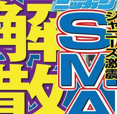 1月13日のトピック…SMAP解散へ!木村拓哉以外独立、中国企業米映画製作4100億円買収、空飛ぶ自撮りカメラ