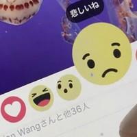 1月15日のトピック…Facebook新ボタンを導入、米Google-VR分野に本腰か、杏が双子を妊娠!
