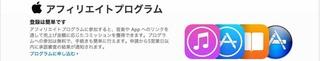 iTunesアフィリエイトの審査結果が「迷惑メール」フォルダに入っていた!!