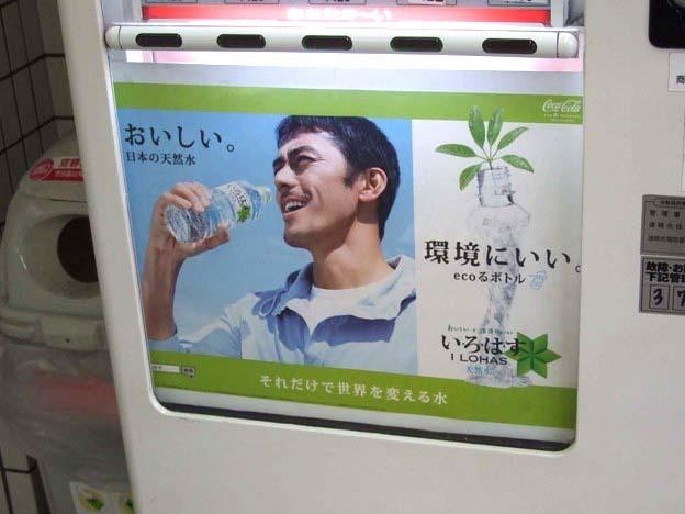 5年前の東京OOH交通広告<1月5日~1月18日>Tokyo AD 5yrs ago