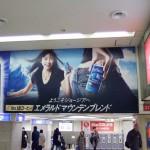5年前の東京OOH交通広告<1月12日~1月18日>Tokyo AD 5yrs ago
