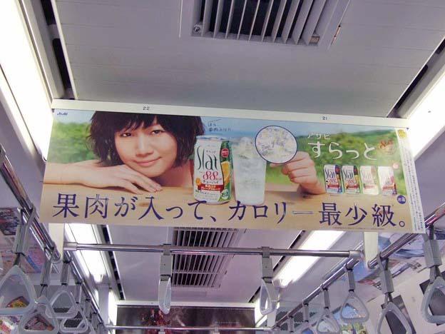5年前の東京OOH交通広告<2月2日~2月8日>Tokyo AD 5yrs ago