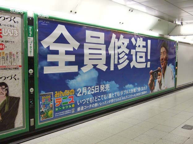 5年前の東京OOH交通広告<2月23日~3月1日>Tokyo AD 5yrs ago
