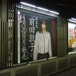 5年前の東京OOH交通広告<4月6日~4月12日>Tokyo AD 5yrs ago